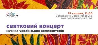 Праздничный концерт. Музыка украинских композиторов