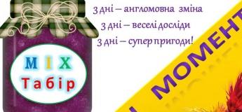 MIX  Табір