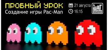 Пробный урок для школьников «Создание игры в стиле «Pac-Man»