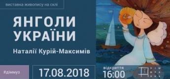 """Виставка живопису на склі """"Янголи України"""""""