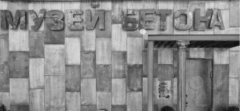 Экскурсия в музей бетона