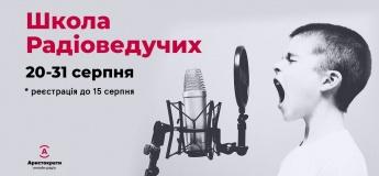 Школа радіоведучих
