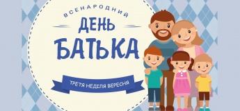 """Вуличний фестиваль """"День батька"""""""