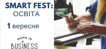 Smart Fest: Образование