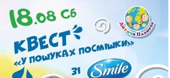 Дитячий квест: «У пошуках посмішки збирає друзів»
