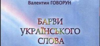 """Презентація поетичної книги """"Барви українського слова"""""""