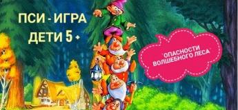 """Игра для детей и подростков """"Опасности волшебного леса"""""""