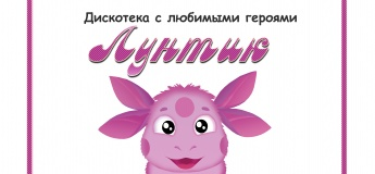 """Дискотека с любимыми героями """"Лунтик"""""""