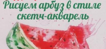 Арбуз-party в Стране паровозов