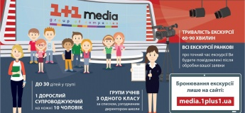 """Экскурсии для школьников в телецентр """"1+1 Медиа"""""""