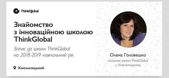 Запис до школи ThinkGlobal