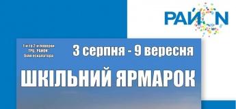"""Школьная ярмарка в ТРЦ """"РайON"""""""