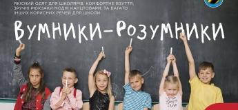 Вумники-Розумники. Шкільний ярмарок в ТРЦ Аладдін