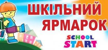 Школьная ярмарка School start