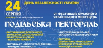 "Фестиваль сучасного українського мистецтва ""Подільська Пектораль"""