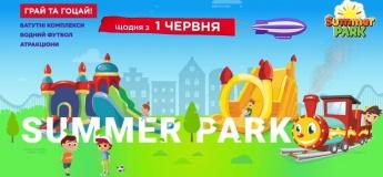 Summer Park на Даринку Є!