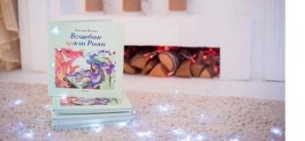 Мастер-класс «Пишем и рисуем книгу» для детей 4-10 лет