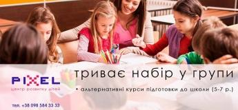 Альтернативные курсы подготовки к школе