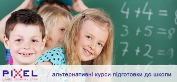 Альтернативні курси підготовки до школи (4-6 років)