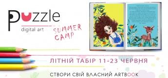 Літній художній табір для підлітків у школі Puzzle