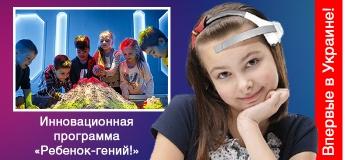 Инновационная программа «Ребенок-гений!»