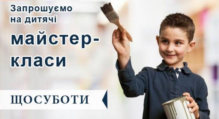 """Дитячі Майстер-класи від """"KancBaza"""""""