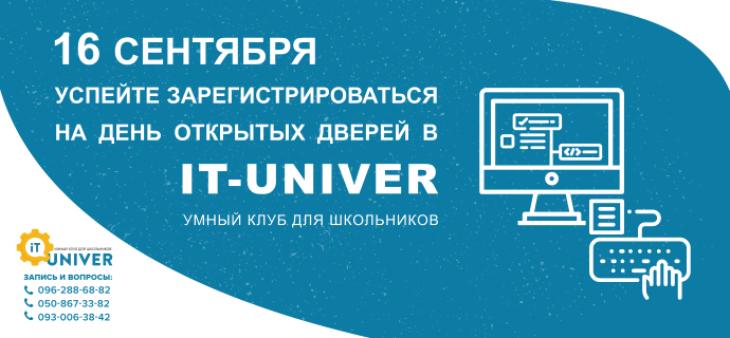 День открытых дверей в IT-Univer