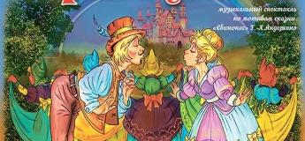 """Спектакль """"Сто поцелуев принцессы"""""""