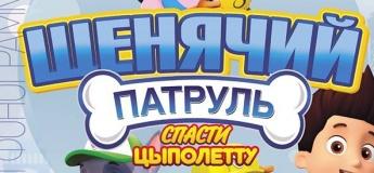 Спектакль для детей «Щенячий Патруль: Спасти Цыполетту»
