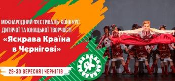 """Фестиваль """"Яскрава країна в Чернигове 2018"""""""