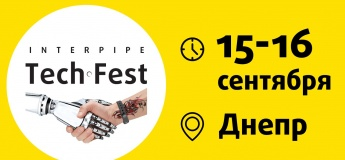 Interpipe TechFest 2018