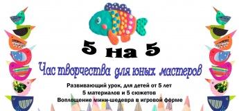 5 на 5, година творчостi для юних майстрів