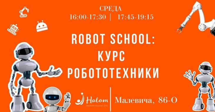 Robot school: курс робототехніки