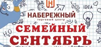 """Семейный сентябрь в ТК """"Набережный"""""""