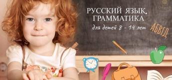 Російська мова. Граматика для дітей