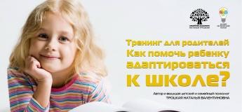 Тренинг для родителей. Адаптация ребенка к школе