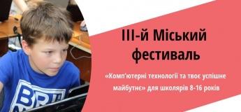 """ІІІ-й Міський фестиваль """"Комп'ютерні технології"""" для школярів"""