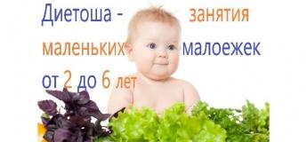 """Курс """"Осознанное питание начинается с детства"""""""