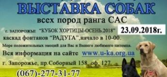 Сертификатная выставка собак всех пород ранга САС «Кубок Хортицы – Осень.2018»