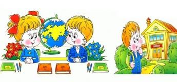 Подготовка к школе - набор в группы 4-6 лет