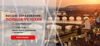 Высшее образование за рубежом: Польша vs Чехия