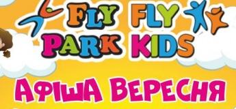 Афіша вересня в fly kids