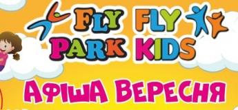 Афіша вересня в fly park