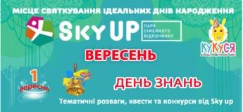 Афіша вересня від Sky Up