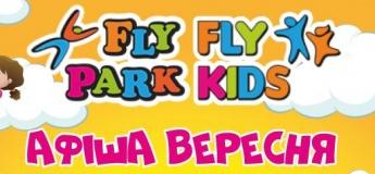 Афіша вересня у Fly Kids Park