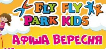 Афіша вересня у Fly kids