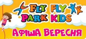 Афиша сентября во Fly Kids
