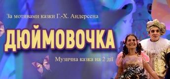 """""""Дюймовочка"""" - музична казка на 2 дії"""