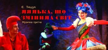 """""""Кукла, которая изменила мир"""" - музыкальная притча"""