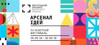 """IV Освітній фестиваль """"Арсенал ідей"""""""